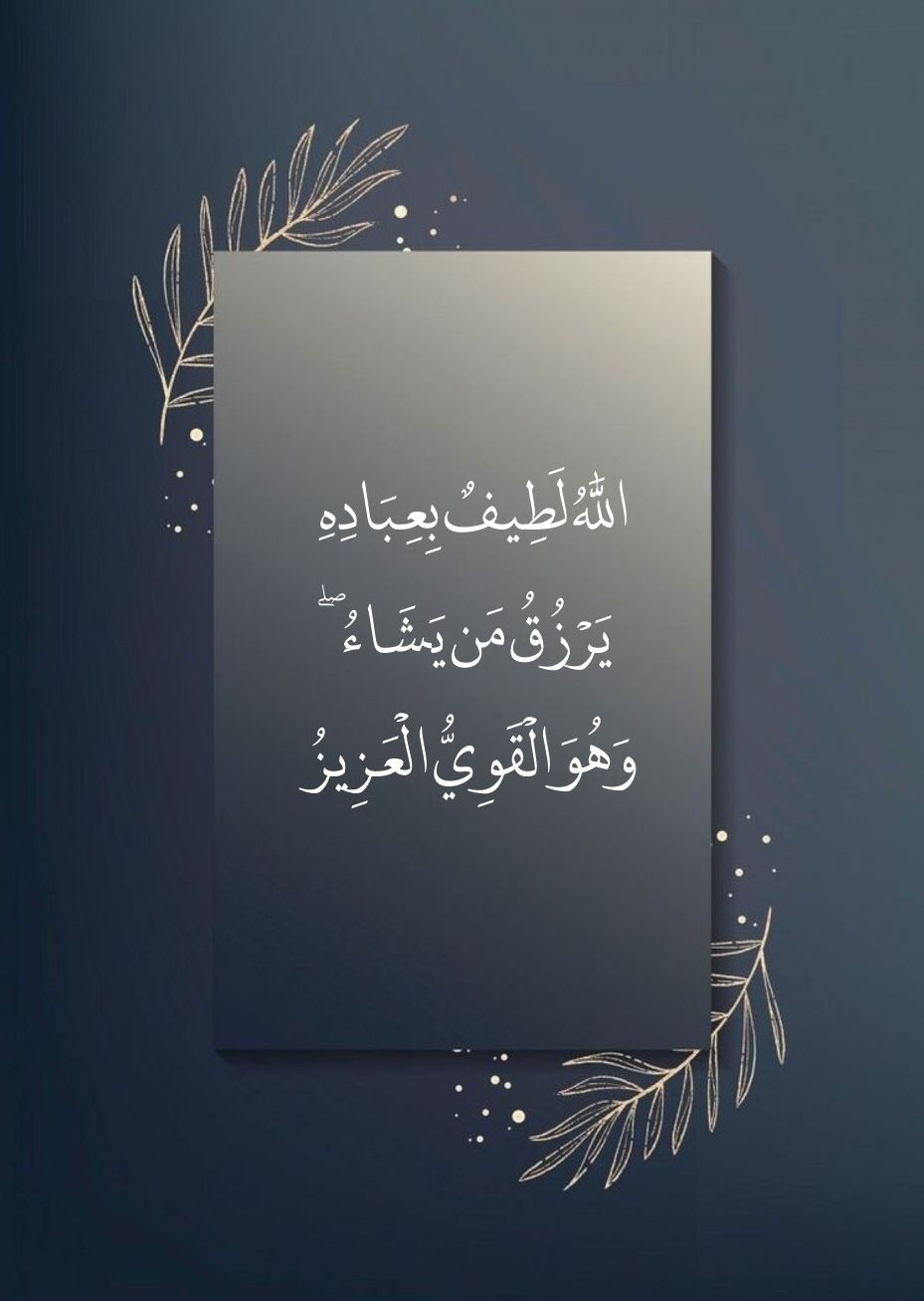 الله لطيف بعباده Islam Marriage Islamic Pictures Quran