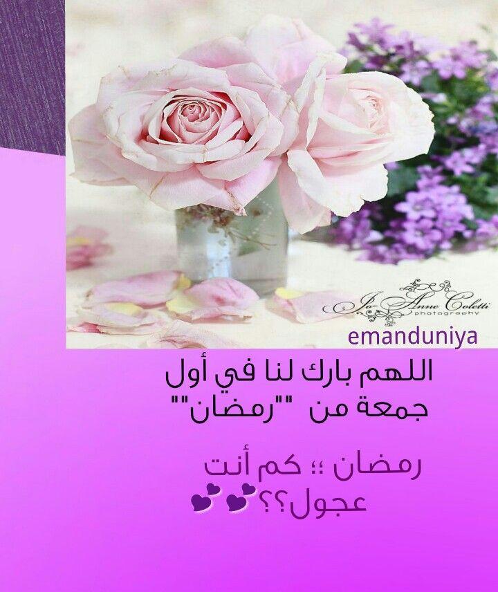 مبروك علينا أول جمعة في رمضان Rose Love Quotes Islam