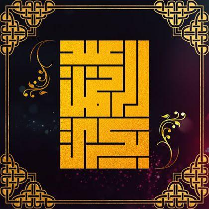 إسم عبدالرحمن من تصميمي بالخط الكوفي المربع Logo Design Design Logos