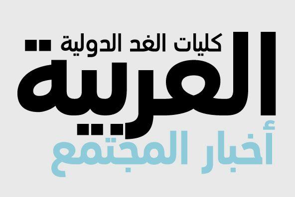 Pf Din Text Arabic Desktop Font Webfont Youworkforthem Typeface Arabic Font Text