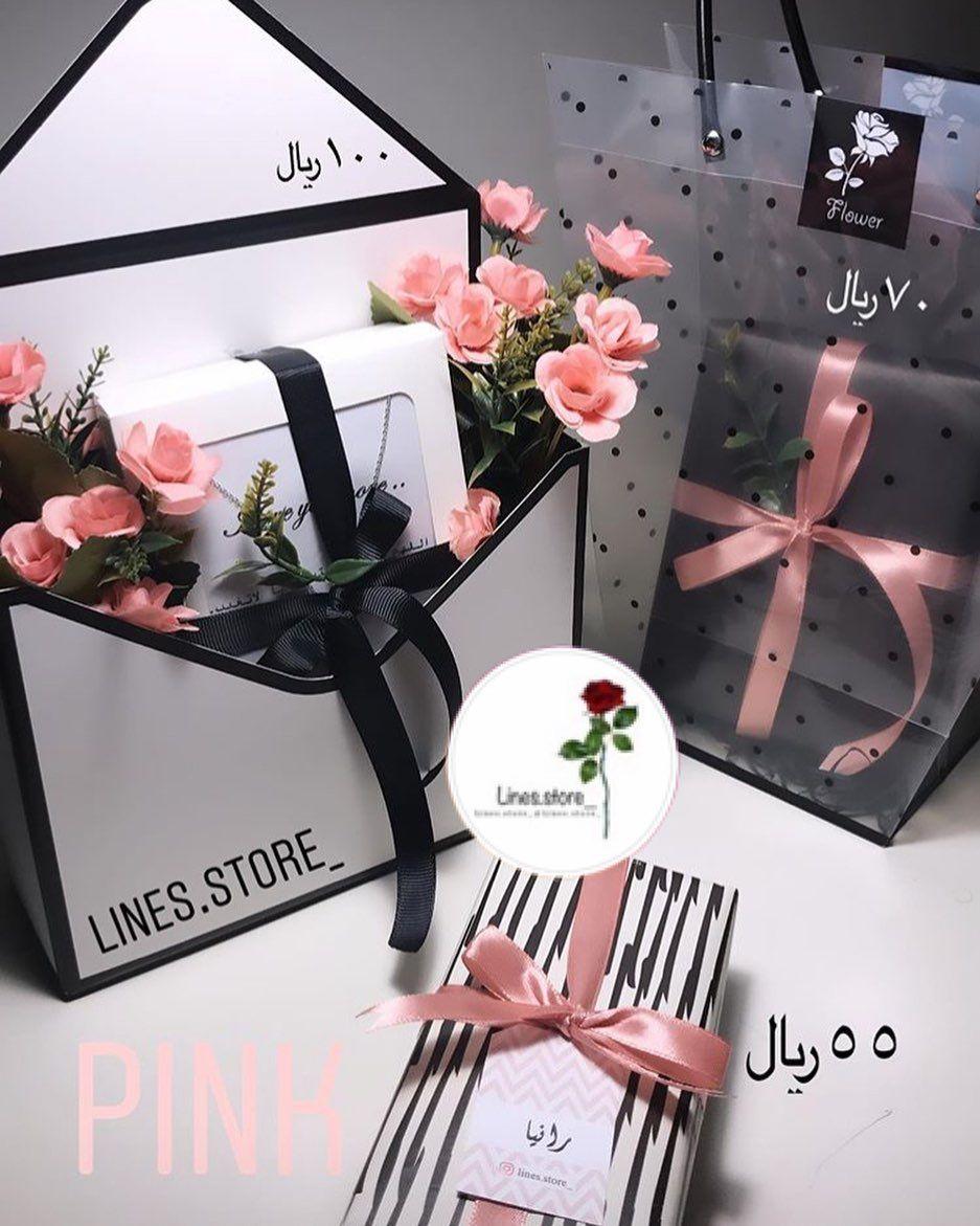 581 Likes 15 Comments متجر هدايا لاينز Lines Store On Instagram الهدايا باللون الوردي الاسعار موضحة يمكنك Gift Wrapping Flowers Gifts