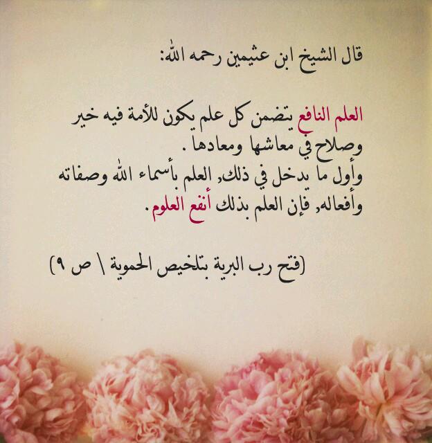 العلم النافع Quotes Arabic Calligraphy Calligraphy