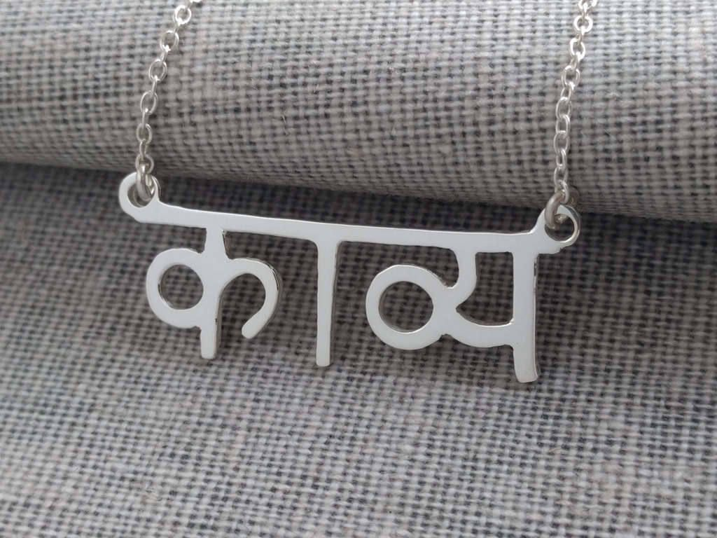 193a9b89e25bb Silver Sanskrit Necklace,Hindu Name Necklace,Yoga Necklace,Hindi ...