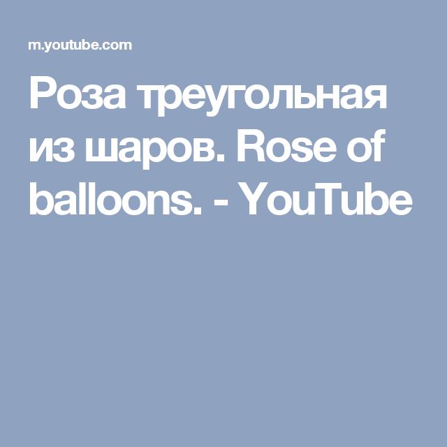Роза треугольная из шаров. Rose of balloons. - YouTube