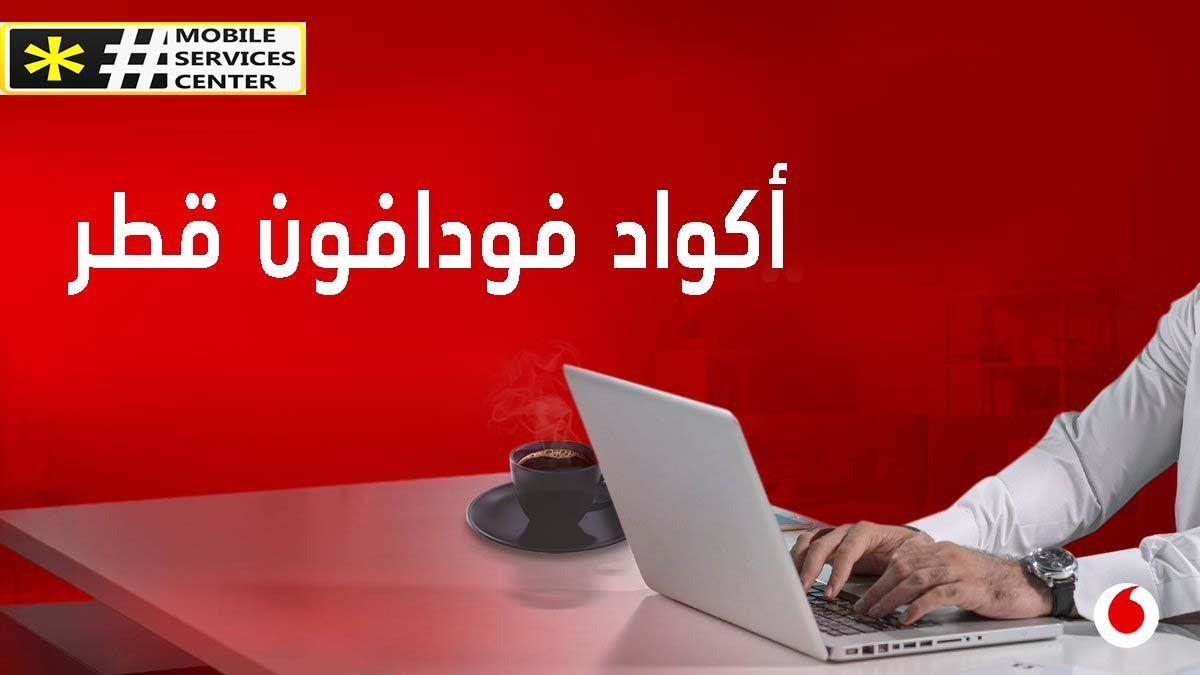 اكواد فودافون قطر Mix Photo Service Electronic Products