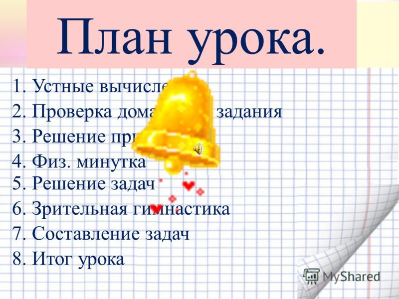 Русский 2 класс гармония рассказываем сами и обобщаем упражнение