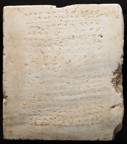 Judaica:Archaeology, JUDAEA. Late Roman-Byzantine Era, circa 300-830 CE. MarbleDecalogue Inscription. ...Current Bid: $210,000