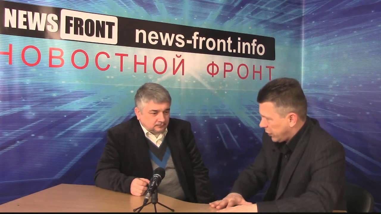 Интервью с Ростиславом Ищенко: Какое будущее ждет Украину и Донбасс