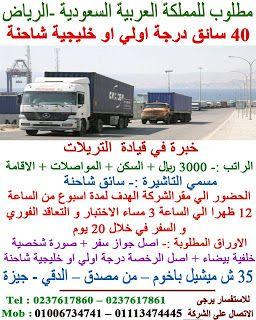 وظائف الخليج ومصر مطلوب فورا للسعودية الرياض 40 سائق الراتب 300 Alea Ole Lily