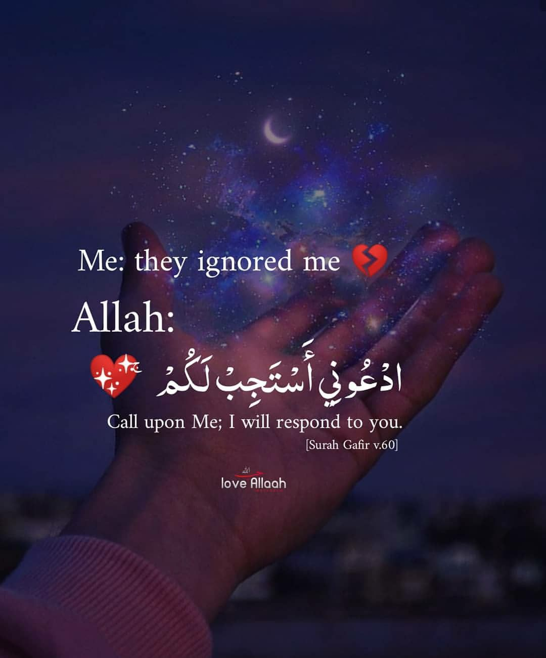 يا رب Quran Quotes Love Quran Quotes Islamic Inspirational Quotes