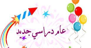 Image Result For عبارات ترحيبية للمدارس Language