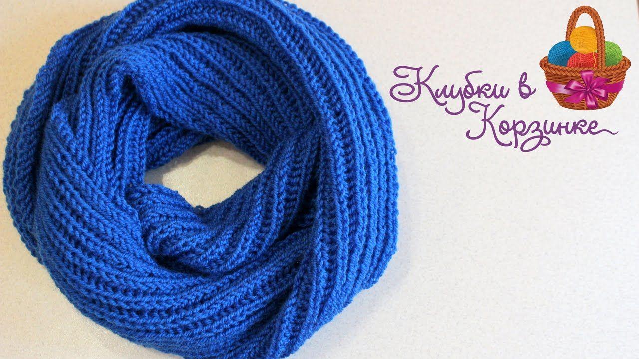 снуд английской резинкой вязание спицами Kvk вязание техника