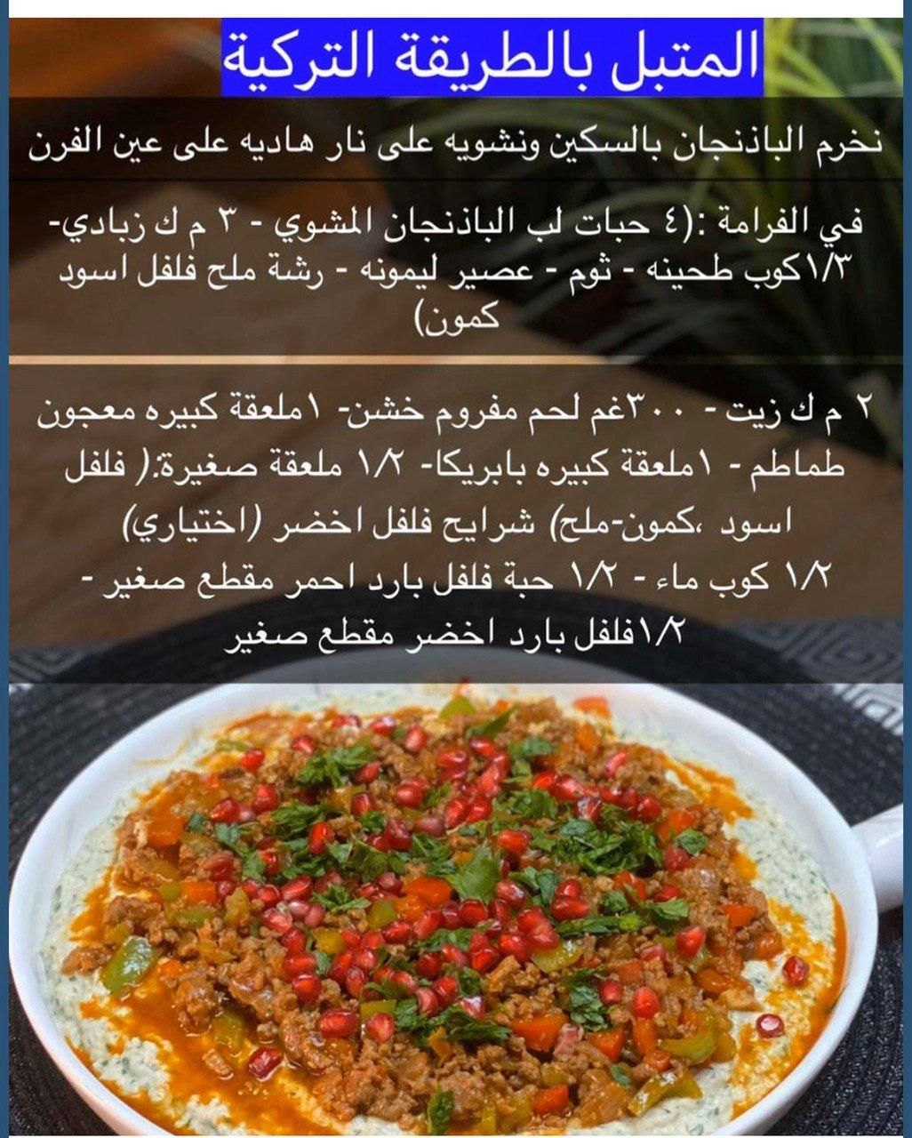 Pin By Waleed A On آكلات Food Receipes Food Hacks Cooking