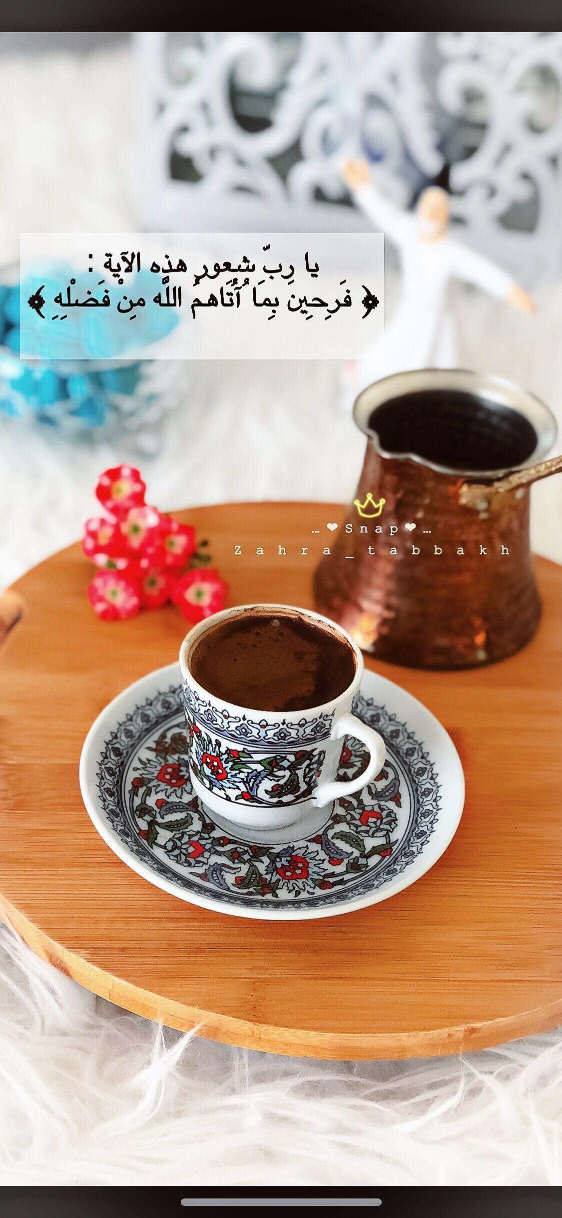 قهوتي قهوة صباحالخير صباحالورد سنابات اقتباسات بيسيات دعاء جمعةمباركة جمعة صباحات صباح سنابي سناب صور Coffee Cups Diy My Coffee Coffee Time