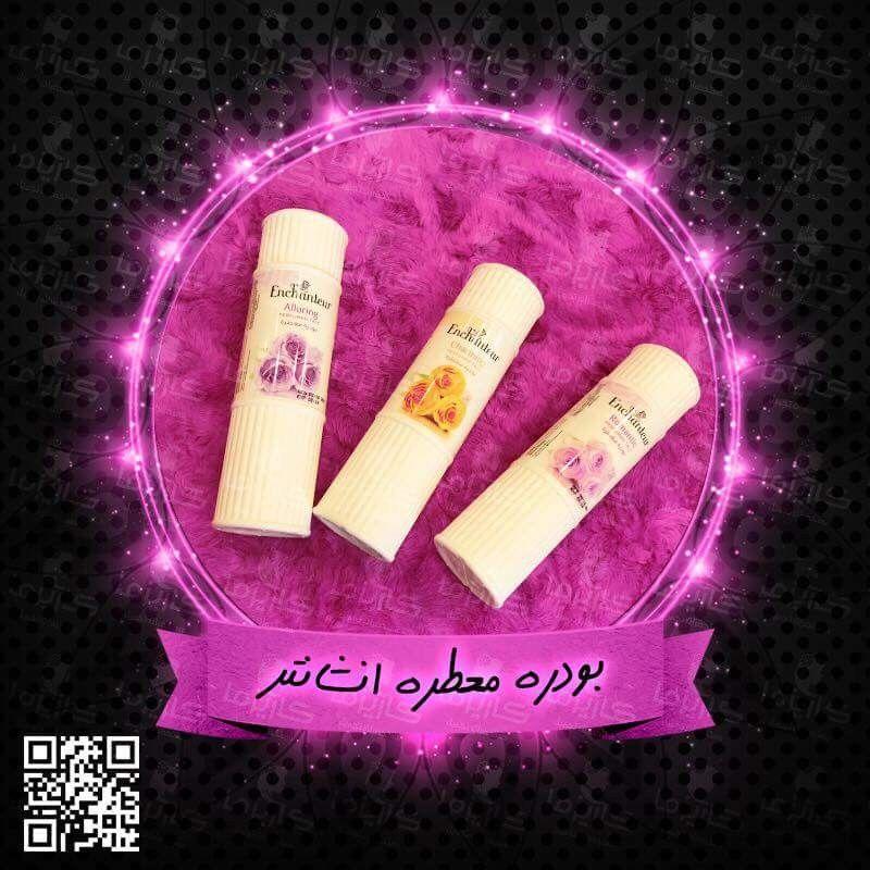 عناية بشرة بودرة إنشانتر المعطرة شارمينج لورينج رومانتك كاريزما ايقونة الجمال Lipstick Beauty Charisma