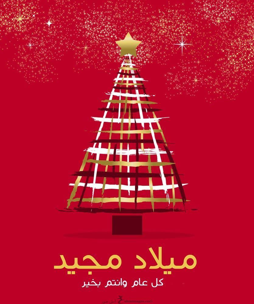 صور عيد الميلاد المجيد 2021 تهنئة بعيد الميلاد المجيد Merry Christmas Christmas Drawing Christmas Ornaments Christmas