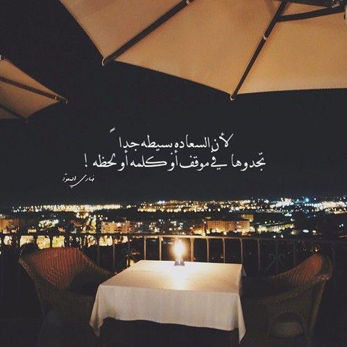 Dharialmuawed تصبحون على ما تتمنون Abrar Arabic Quotes Words Arabic Words