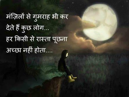 Pin By Priyanka Kavade On जज ब त Urdu Image Hindi Quotes Love