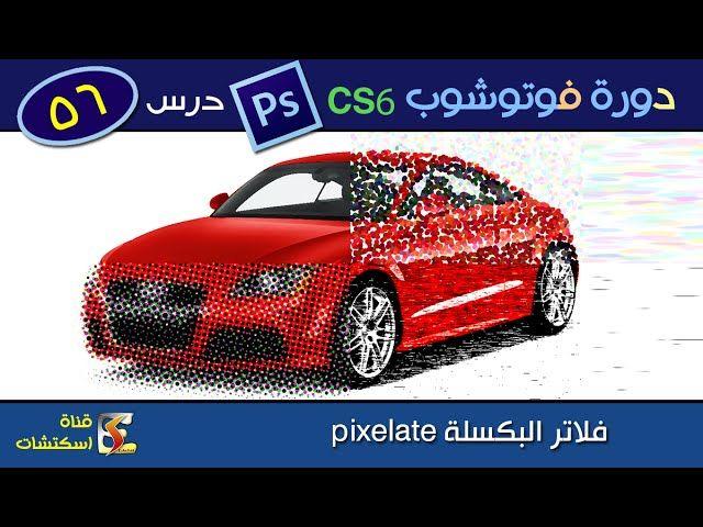 دورة فوتوشوب Photoshop Cs6 Cc درس 56 فلاتر البكسلة Pixelate Pixel Toy Car Photoshop Cs6