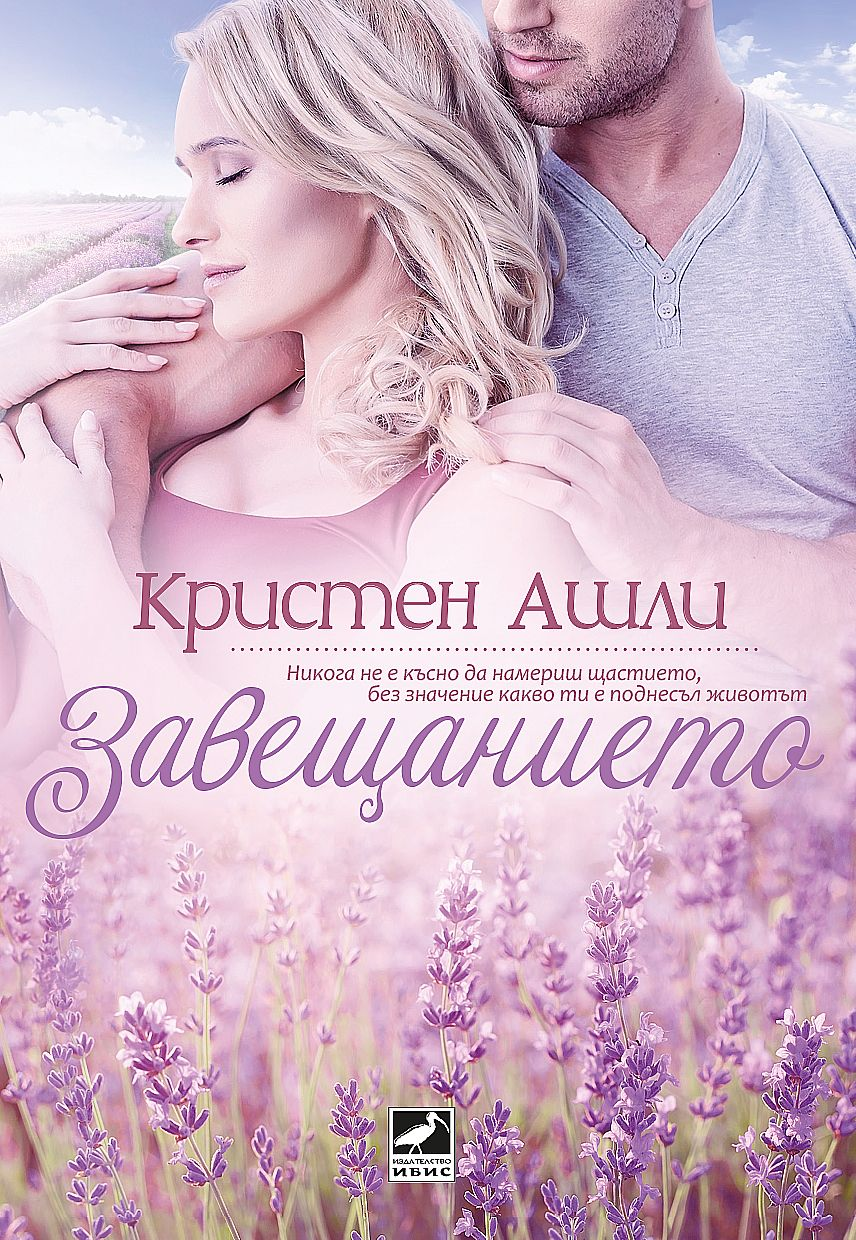 Bulgarian cover of THE WILL!