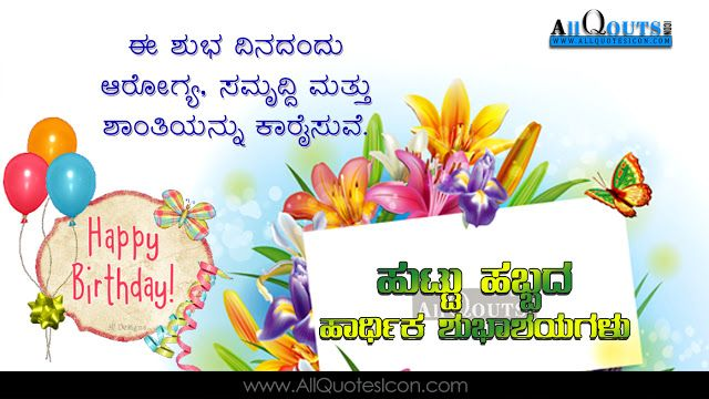kannada happy birthday kannada quotes images pictures wallpapers photos greetings thought sayings free