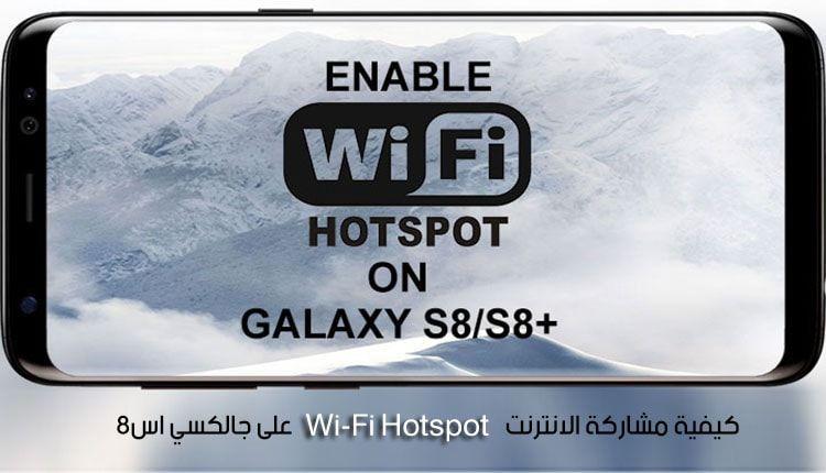 كيفية مشاركة الانترنت WiFi Hotspot على جالكسي اس8 North