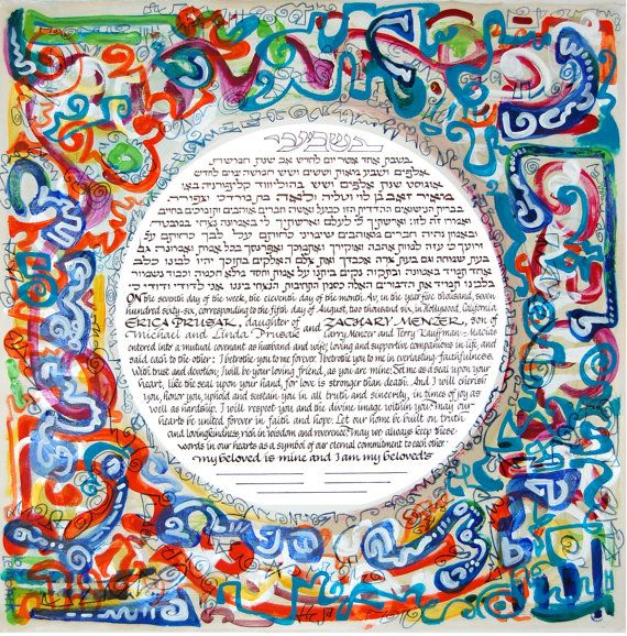 Handmade Ketubah  One of a Kind   Abstract  by KosherKetubahs, $360.00