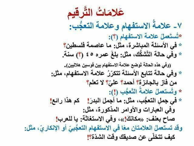علامة الاستفهام وعلامة التعجب Learning Arabic Math Arabic Worksheets