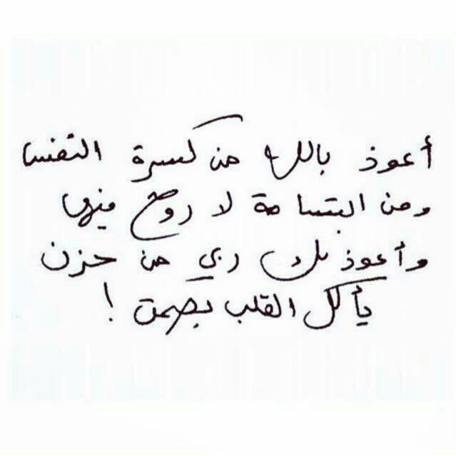 أعوذ بالله من كسره النفس Arabic Calligraphy Calligraphy