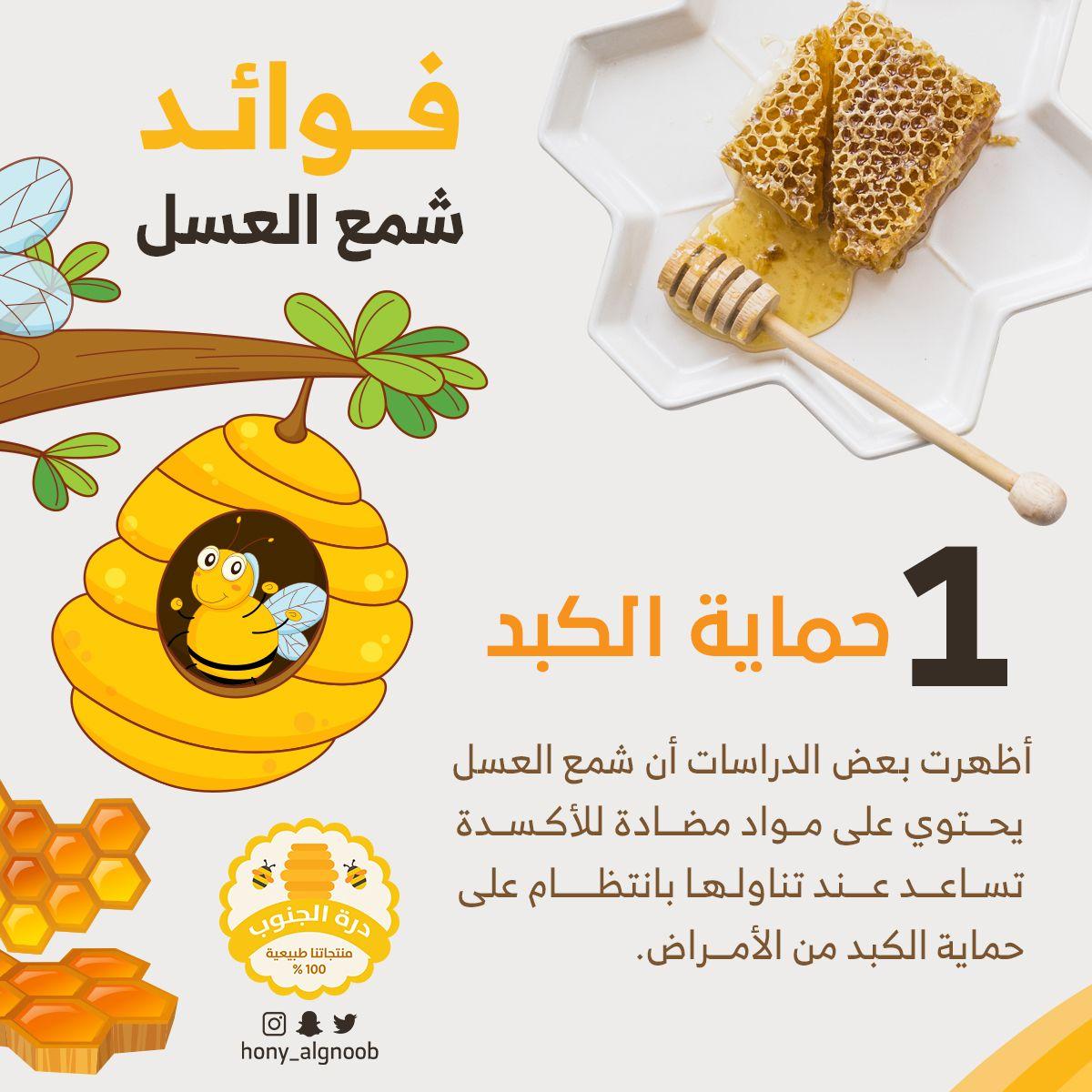 فوائد شمع العسل عسل درة الجنوب العسل لزيادة المناعة العسل لحماية الكبد العسل بديل السكر Photo And Video Honey Instagram