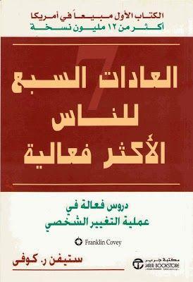 رواية المريضة الصامتة Book Cover Books Lsu
