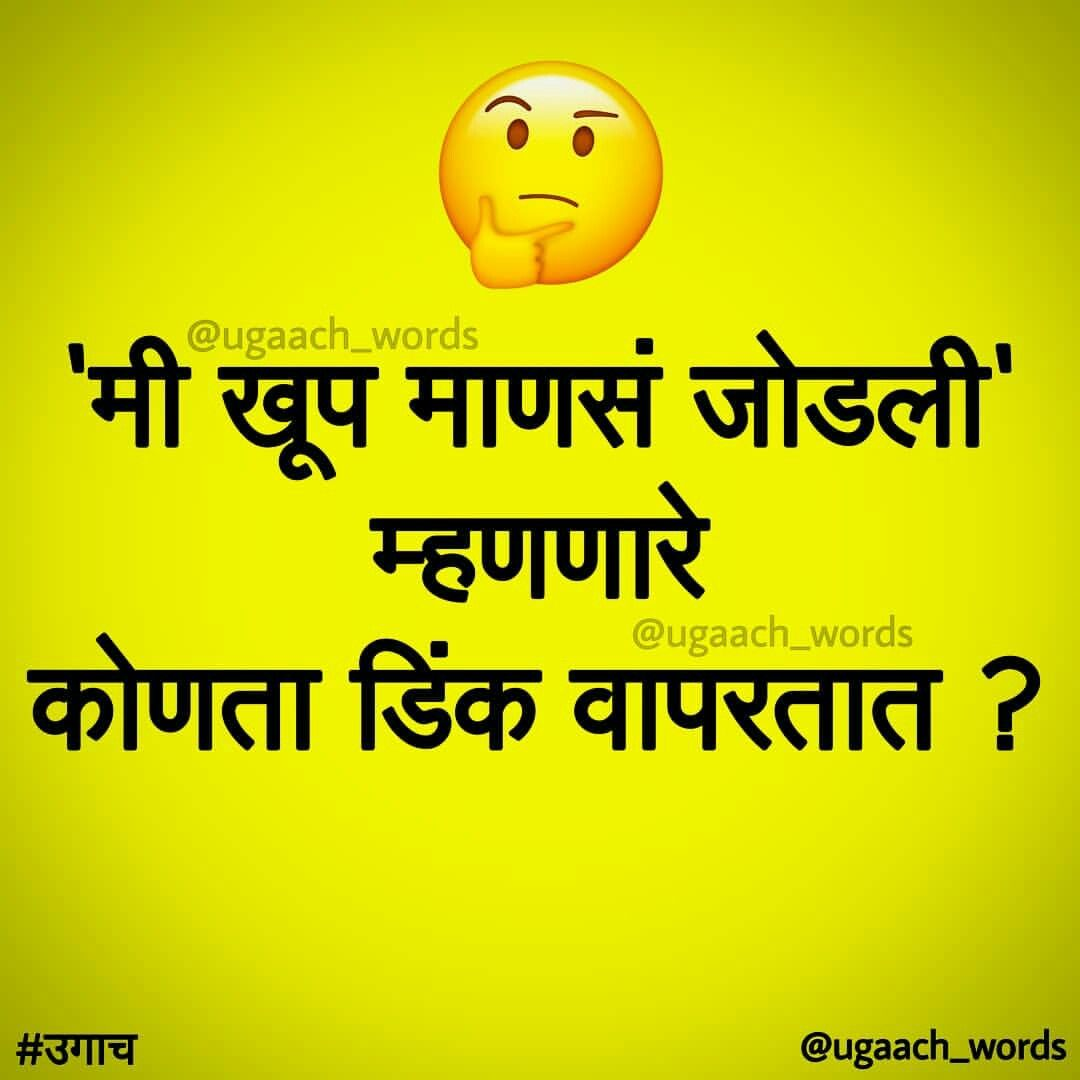 Pin By Sbjadhav On Marathi Dhamal Funny Quotes Attitude Quotes Best Quotes