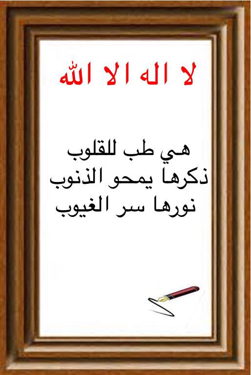 هي طب للقلوب ذكرها يمحو الذنوب نورها سر الغيوب لا إله إلا الله Quran Peace Novelty Sign