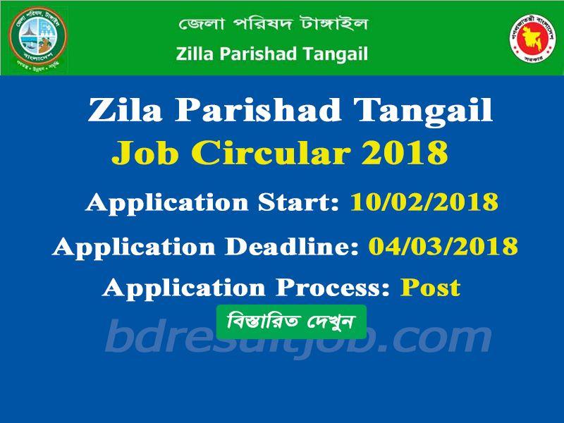 Zila Parishad Tangail Job Circular 2018 | Job Circular | Job
