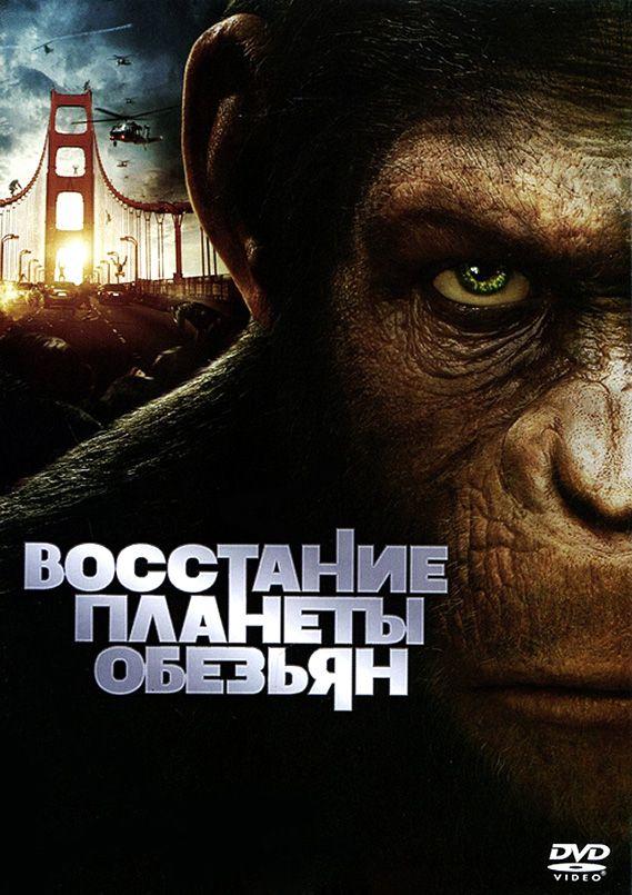 Восстание планеты обезьян — КиноПоиск   Полнометражные ...