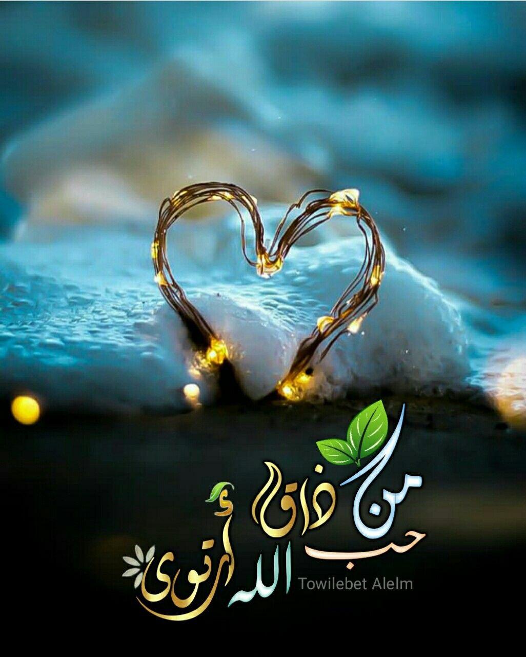 من ذاق حب الله ارتوى Islamic Pictures Islamic Images Islamic Quotes Wallpaper