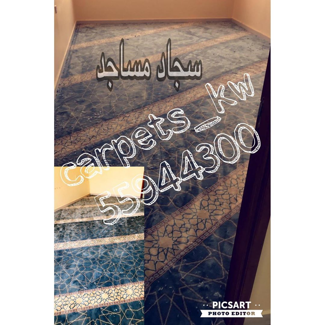 يوجد لدينا سجاد موكيت مساجد قص بالمتر للطلب وتساب او اتصال 55944300 مباشر ملاحـــــــــــــظه نعتذر عن الرد على الكاونت سجاد ت Furniture Carpet Home