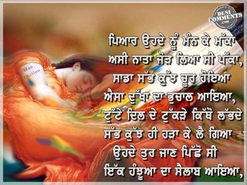 Shayri In English Google Search Quotes T English: Punjabi Pyar Images - Google Search