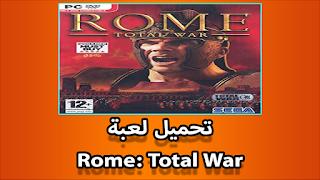 عندما تصبح الإمبراطورية الرومانية تحت قيادتك لا تضع سيفك لأن البرابرة قادمون مع اثنين من الألقاب الحائزة على جوائز من سلسلة Total War المحتر Total War War Rome