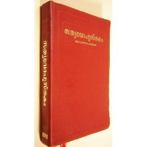 Malayalam Bible Red Letter Edition O V  New Font / Words of