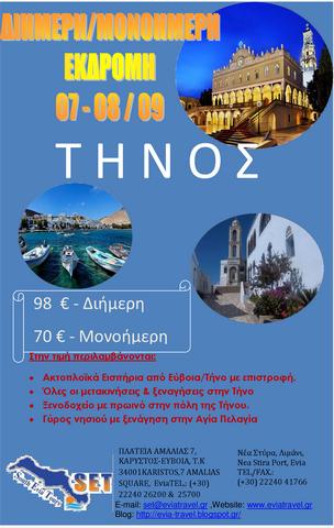 TinosSEP1 Αντιγραφή