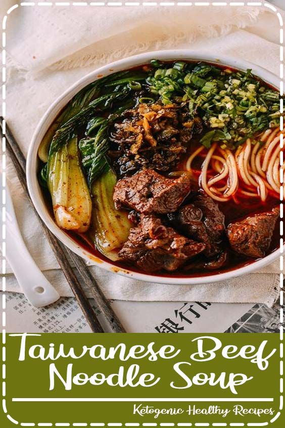 Taiwanese Beef Noodle Soup is a perfect orchestration of tender beef, a rich and slightly spicy broth, fresh noodles, a little bok choy, and that absolutely necessary fistful of Chinese pickled mustard greens and fresh scallions and cilantro. Here's how to make it in an instant pot pressure cooker or on your stove.