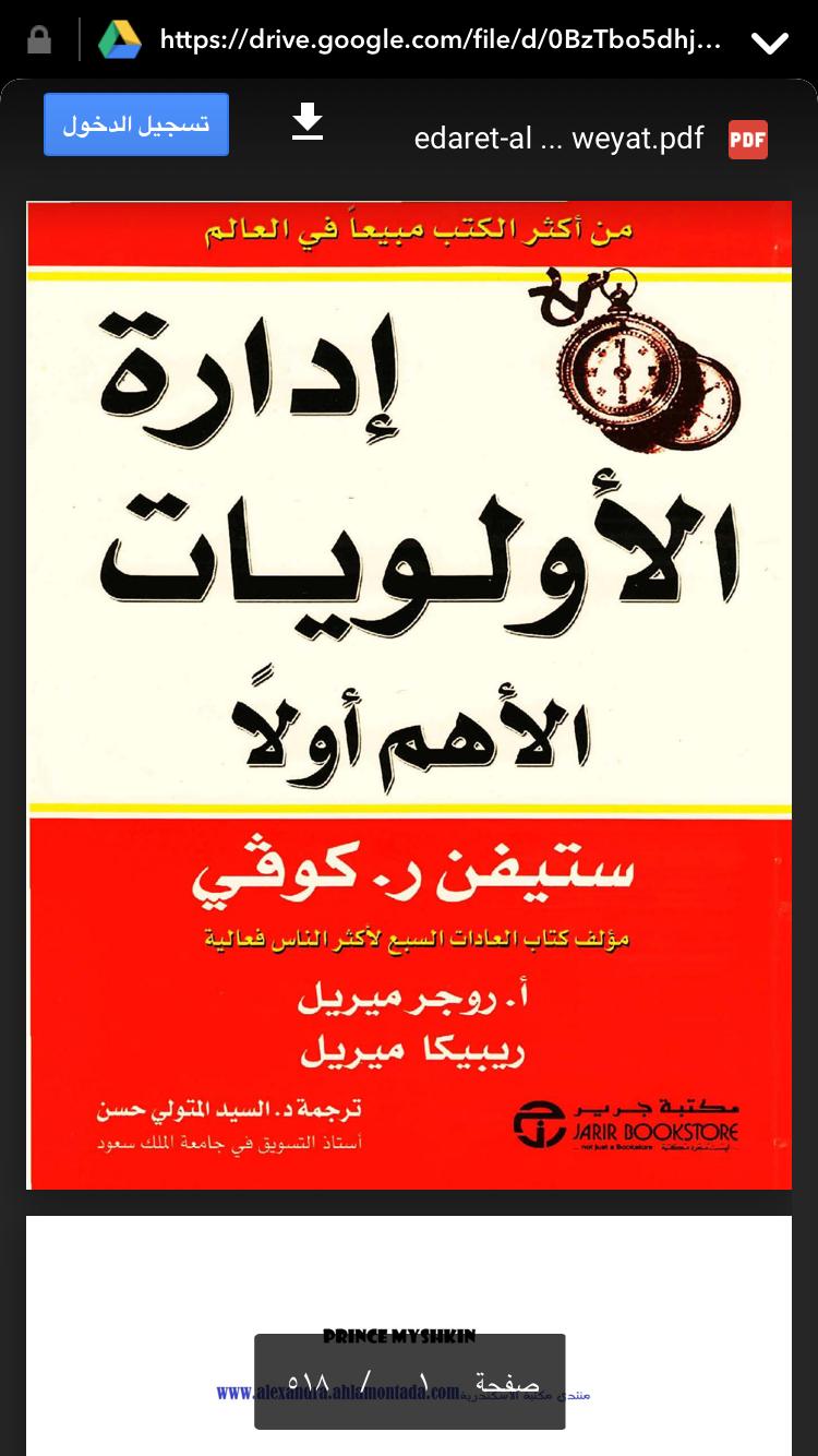 Pin By Amwaj Almalki On تطوير الذات Fiction Books Worth Reading Arabic Books Books