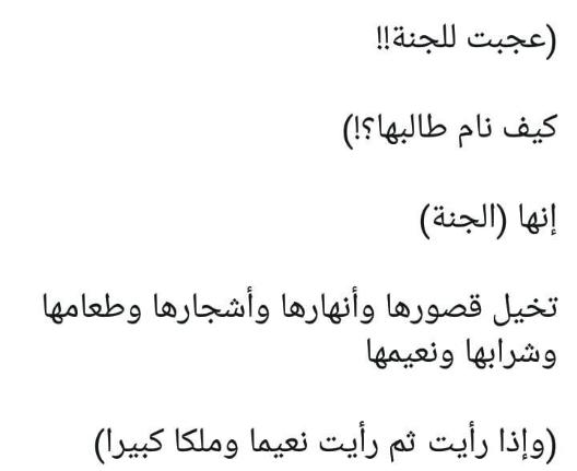 نعيم الجنة ودرجاتها وصف رائع جدا Math Arabic Calligraphy Math Equations