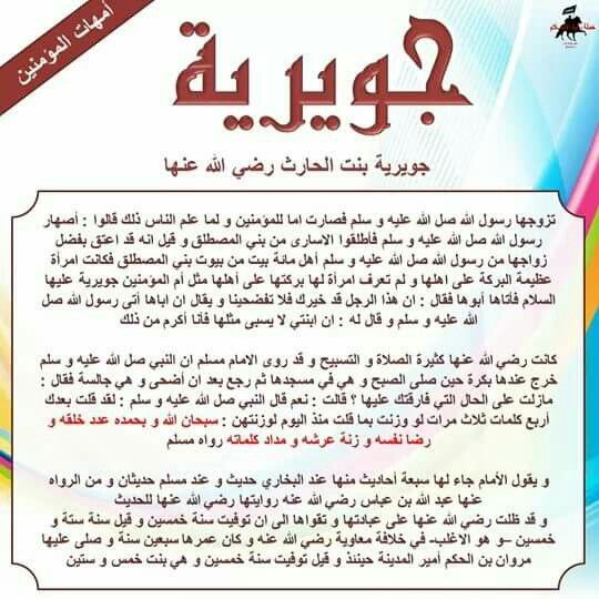 Pin On زوجات النبي أمهات المؤمنين