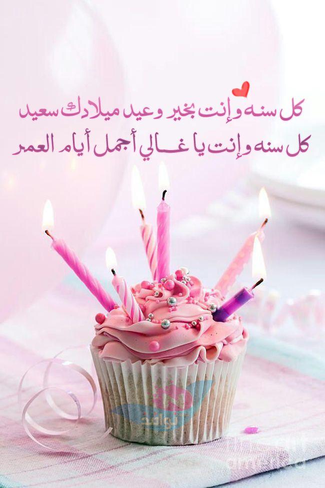 عبارات قصيره عن عيد الميلاد 2017 عبارات عيد ميلاد قصيره Happy Birthday Cake Pictures Happy Birthday Cakes Happy Birthday Wishes Cards