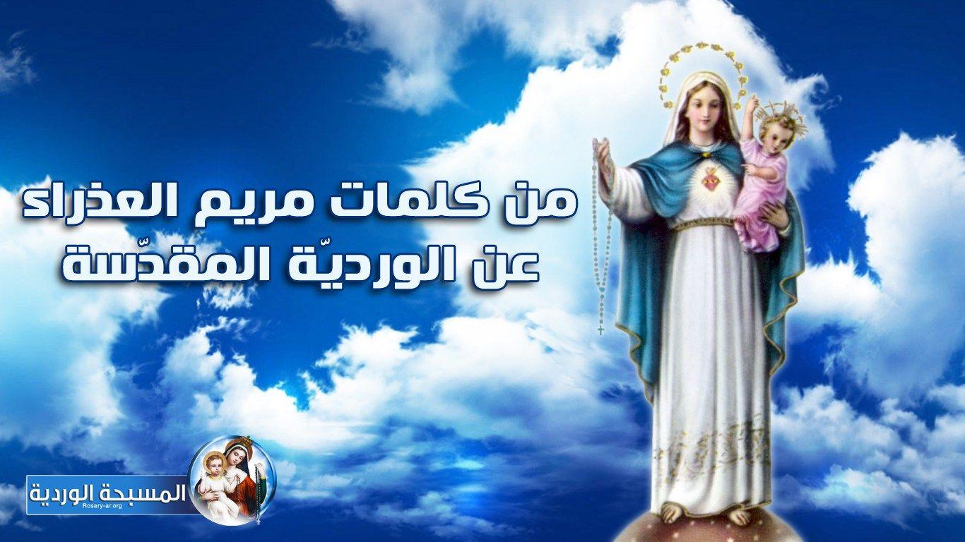 المسبحة الوردية في كلمات مريم العذراء Movie Posters Poster Movies