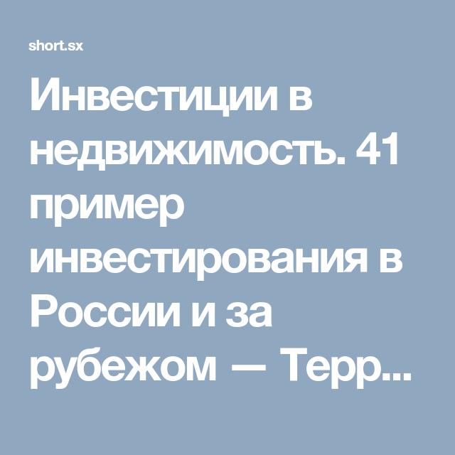 Недвижимость в россии и за рубежом продажа квартир в махмутларе турция