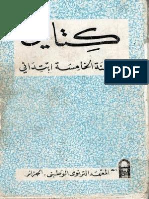 1980 1990 كتاب القراءة السنة الأولى أساسي الجزائر نظام قديم تسعينيات Arabic Alphabet For Kids Learn Arabic Online Arabic Kids