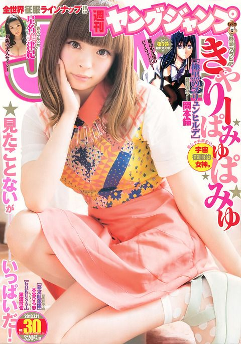 【高画質】雑誌グラビア「週刊ヤングジャンプ No.30 2013年7